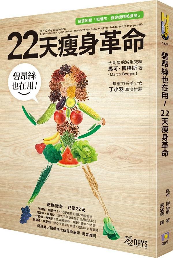 碧昂絲也在用!22天瘦身革命(隨書附贈「照著吃,就會瘦」精美食譜)