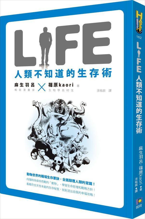 LIFE人類不知道的生存術