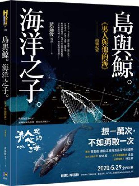 島與鯨。海洋之子。:《男人與他的海》拍攝紀實