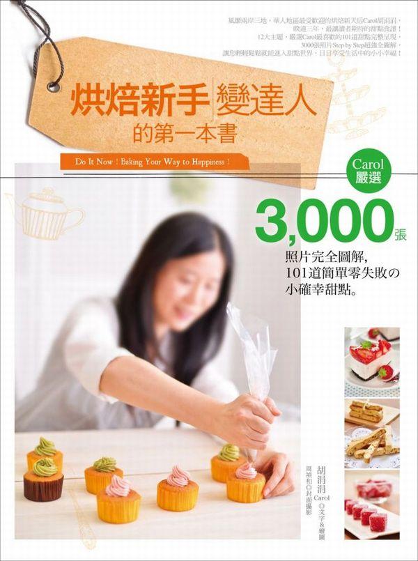 烘焙新手變達人的第一本書:Carol嚴選,3000張照片完全圖解,101道簡單零失敗の小確幸甜點