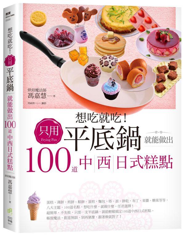想吃就吃!只用平底鍋就能做出100道中西日式糕點