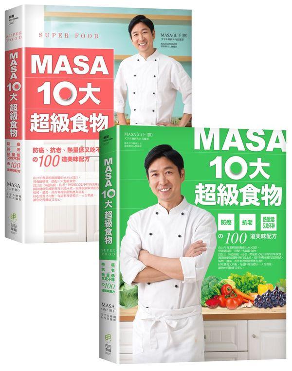 MASA十大超級食物:防癌、抗老、熱量低又吃不胖的100道美味配方(2種書封隨機出貨)