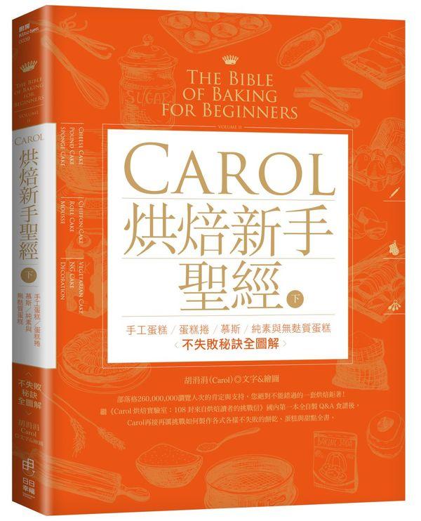 Carol烘焙新手聖經(下):手工蛋糕、蛋糕捲、慕斯、純素與無麩質蛋糕不失敗秘訣全圖解
