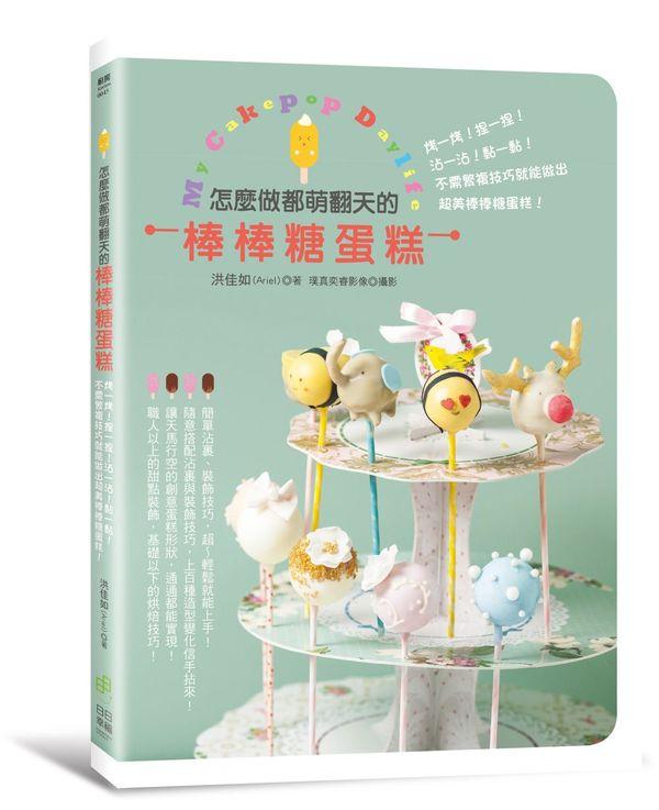怎麼做都萌翻天的棒棒糖蛋糕:烤一烤!捏一捏!沾一沾!黏一黏!不需繁複技巧就能做出超美棒棒糖蛋糕!