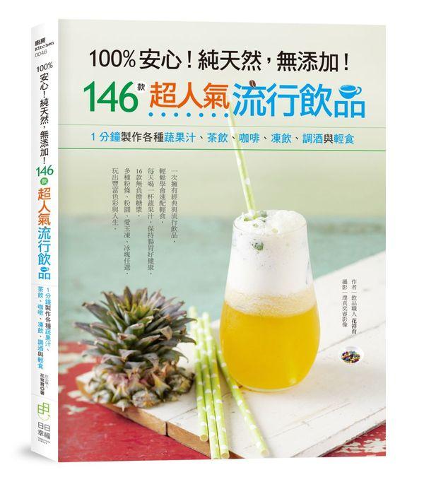 100%安心!純天然,無添加,146款超人氣流行飲品:1分鐘製作各種蔬果汁、茶飲、咖啡、凍飲、調酒與輕食