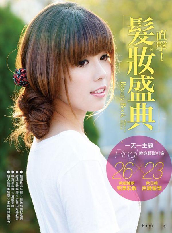 Beauty Book直擊!髮妝盛典:一天一主題,Pingi教你輕鬆打造26款超搶眼完美彩妝×23款日韓百變髮型