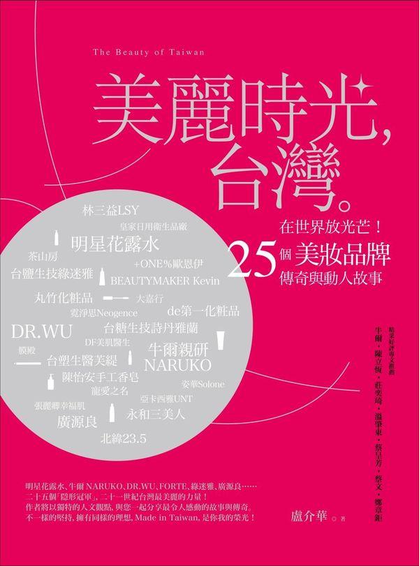 美麗時光,台灣。在世界放光芒!25個美妝品牌傳奇與動人故事。