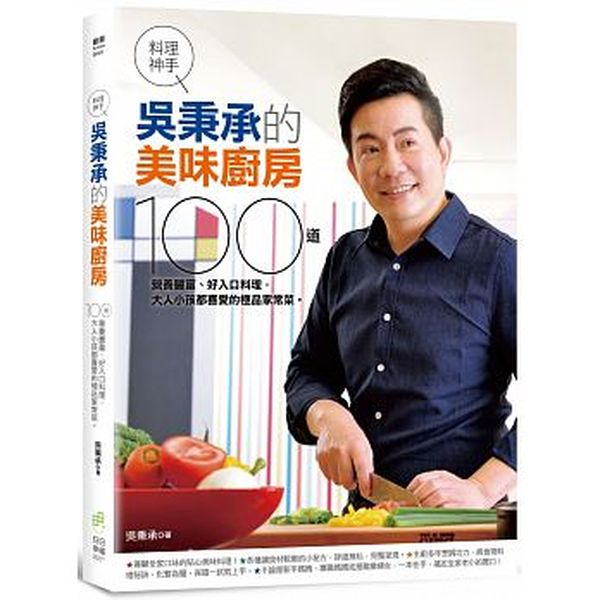 料理神手吳秉承的美味廚房:100道營養豐富、好入口料理,大人小孩都喜愛的極品家常菜。