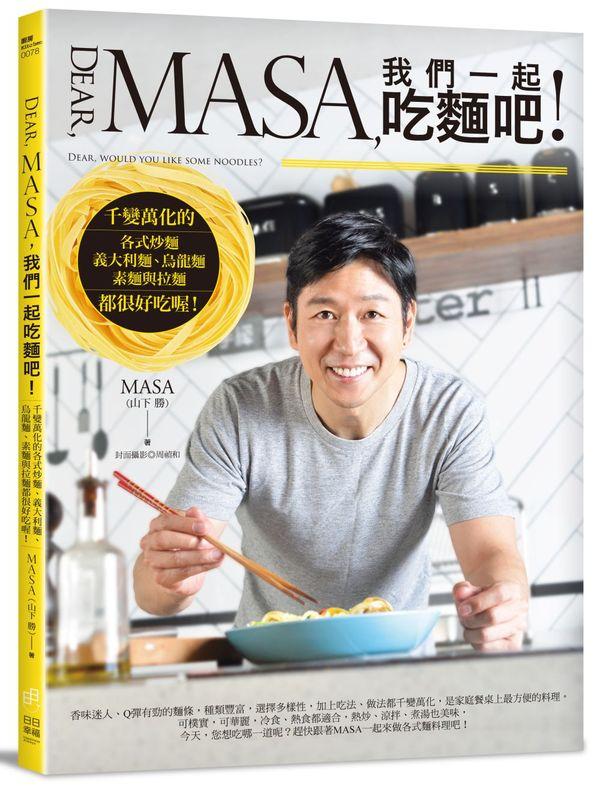 Dear, MASA,我們一起吃麵吧!:千變萬化的各式炒麵、義大利麵、烏龍麵、素麵與拉麵都很好吃喔!