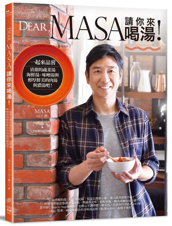 Dear, MASA請你來喝湯:一起來品嘗清甜的蔬菜湯、海鮮湯、味噌湯與醇厚鮮美的肉湯與濃湯吧!