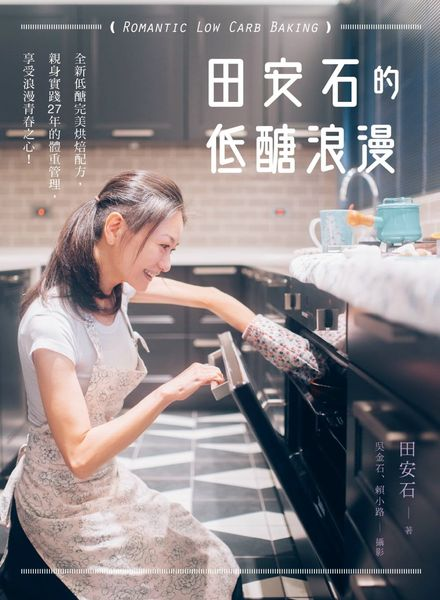 田安石的低醣浪漫:全新低醣完美烘焙配方,親身實踐27年的體重管理,享受浪漫青春之心!