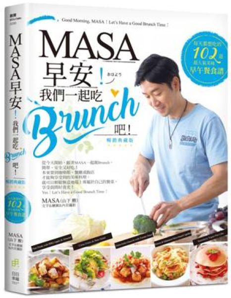 MASA,早安!我們一起吃Brunch吧!:每天都想吃的102道超人氣美味早午餐食譜【暢銷典藏版】