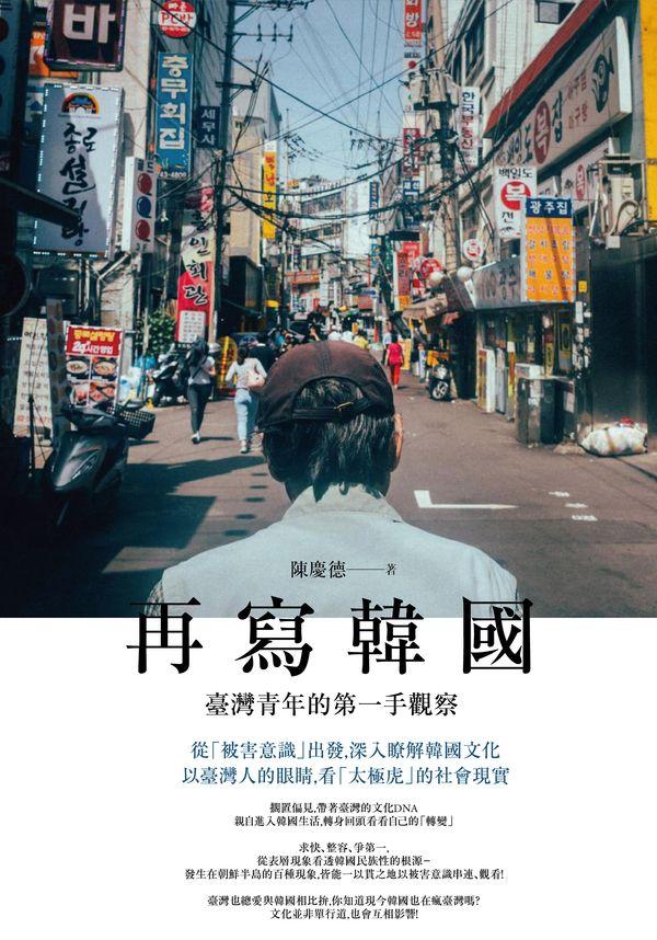 再寫韓國:臺灣青年的第一手觀察