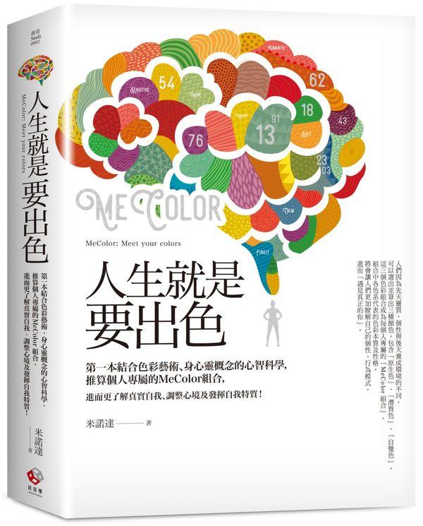 人生就是要出色:第一本結合色彩藝術、身心靈概念的心智科學,推算個人專屬的MeColor組合,進而更了解真實自我、調整心境及發揮自我特質!