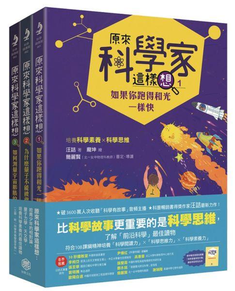 原來科學家這樣想:給青少年的相對論、量子力學、天文學,培養科學素養的最佳讀物(三冊,附科學思維學習手冊)