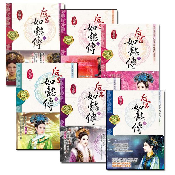 后宮.如懿傳1-6冊(全6冊)