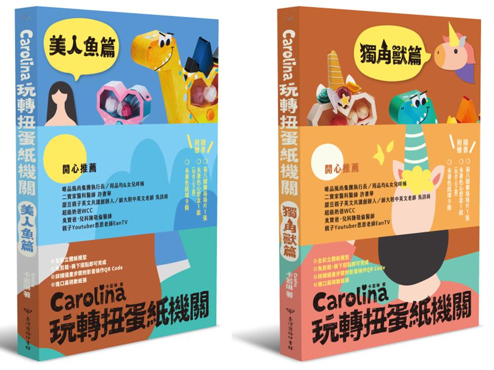 Carolina玩轉扭蛋紙機關:獨角獸篇+美人魚篇(雙書組首刷限量贈品版)