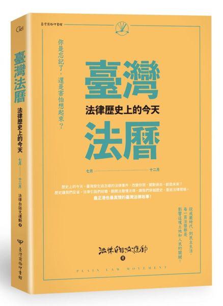 臺灣法曆:法律歷史上的今天(7-12月)