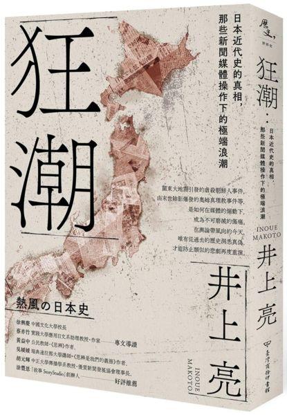 狂潮:日本近代史的真相,那些新聞媒體操作下的極端浪潮
