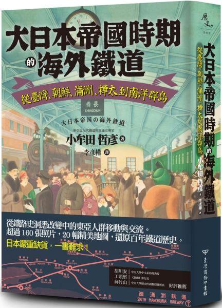 大日本帝國時期的海外鐵道:從臺灣、朝鮮、滿洲、樺太到南洋群島