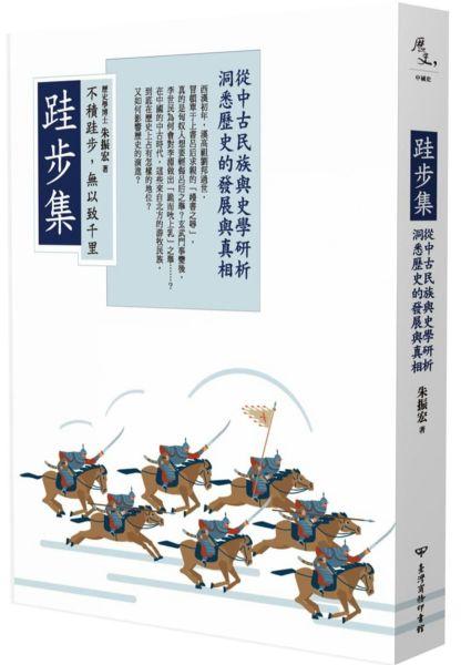 跬步集:從中古民族與史學研析洞悉歷史的發展與真相