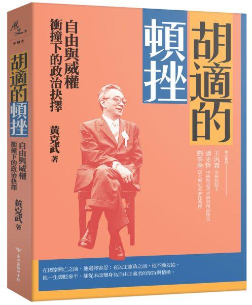 胡適的頓挫:自由與威權衝撞下的政治抉擇
