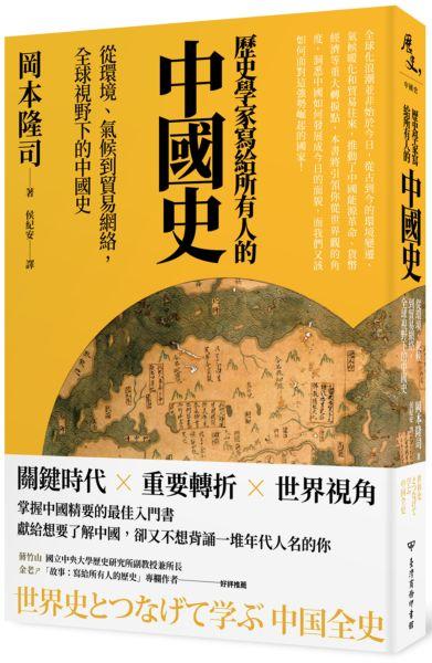 歷史學家寫給所有人的中國史:從環境、氣候到貿易網絡,全球視野下的中國史