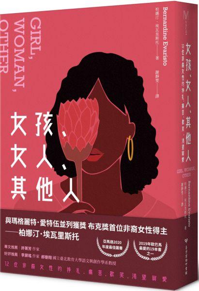 女孩、女人、其他人:12位非裔女性的掙扎、痛苦、歡笑、渴望與愛