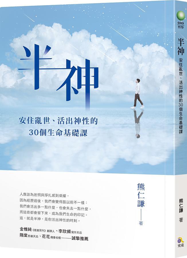 半神:安住亂世、活出神性的30個生命基礎課