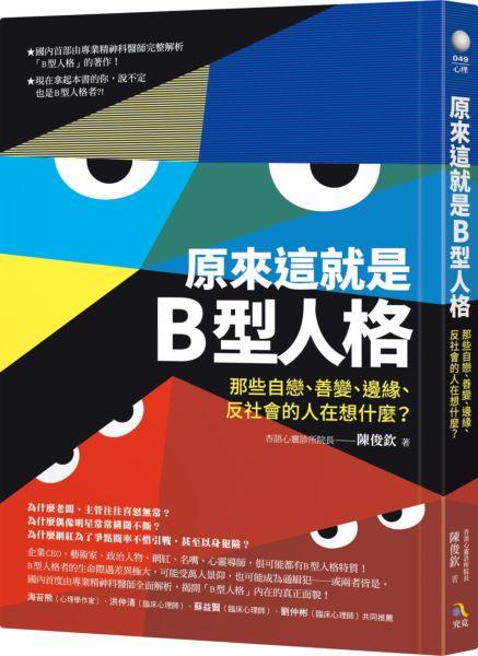 原來這就是B型人格:那些自戀、善變、邊緣、反社會的人在想什麼?
