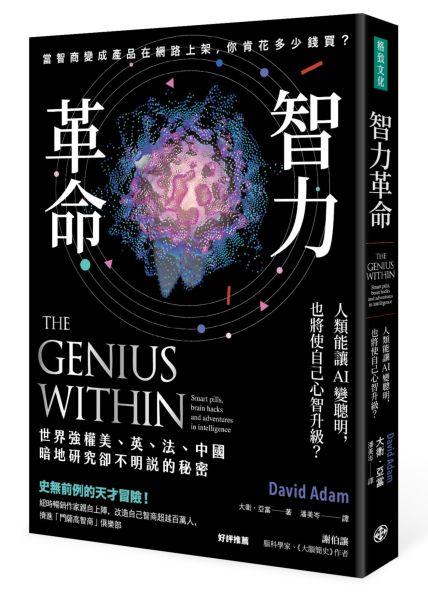 智力革命:人類能讓AI變聰明,也將使自己心智升級?