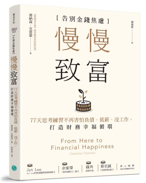 慢慢致富:告別金錢焦慮,77天思考練習不再害怕負債、低薪、沒工作,打造財務幸福循環