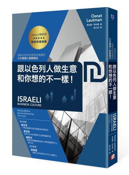 跟以色列人做生意,和你想的不一樣!造就以色列成為科技強國的七大溝通和創新模式