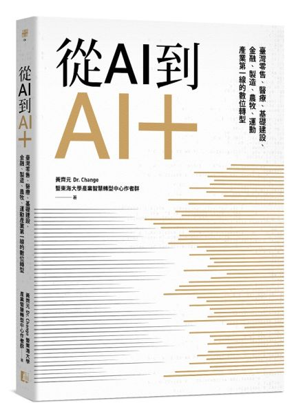 從AI到AI+:臺灣零售、醫療、基礎建設、金融、製造、農牧、運動產業第一線的數位轉型