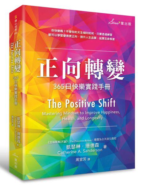 正向轉變:365日快樂實踐手冊