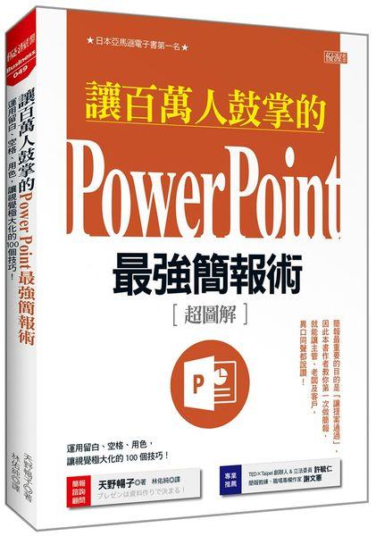 讓百萬人鼓掌的Power Point最強簡報術:運用留白、空格、用色, 讓視覺極大化的100個技巧!