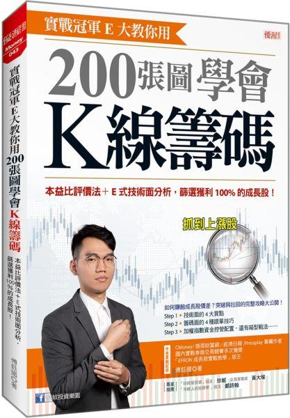 實戰冠軍E大教你用 200張圖學會K線籌碼: 本益比評價法+E式技術面分析,篩選獲利100%的成長股!