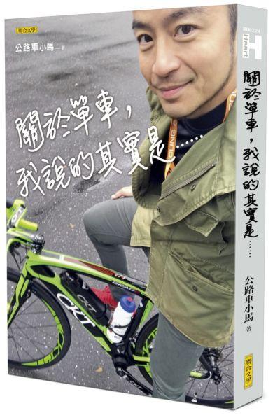 關於單車,我說的其實是……