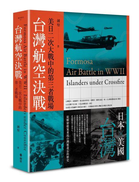 台灣航空決戰:美日二次大戰中的第三者戰場