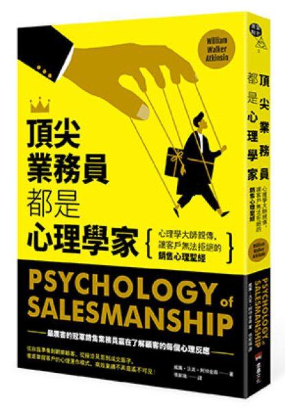 頂尖業務員都是心理學家:心理學大師親傳,讓客戶無法拒絕的銷售心理聖經
