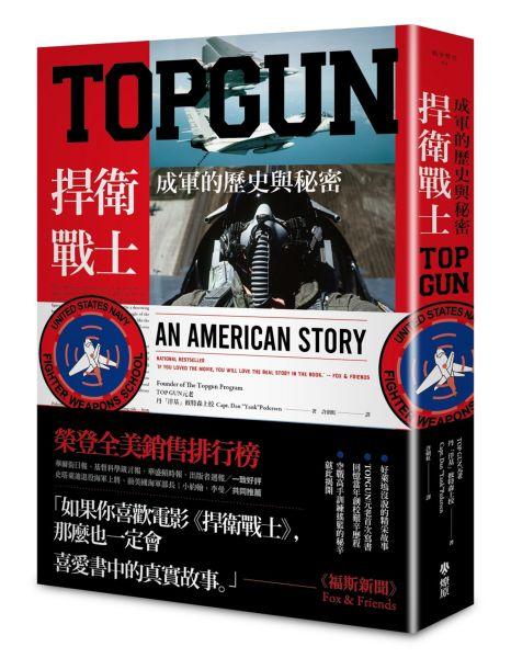 TOPGUN:捍衛戰士成軍的歷史與秘密