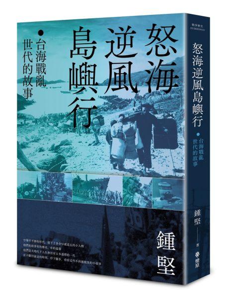 怒海逆風島嶼行:台海戰亂世代的故事