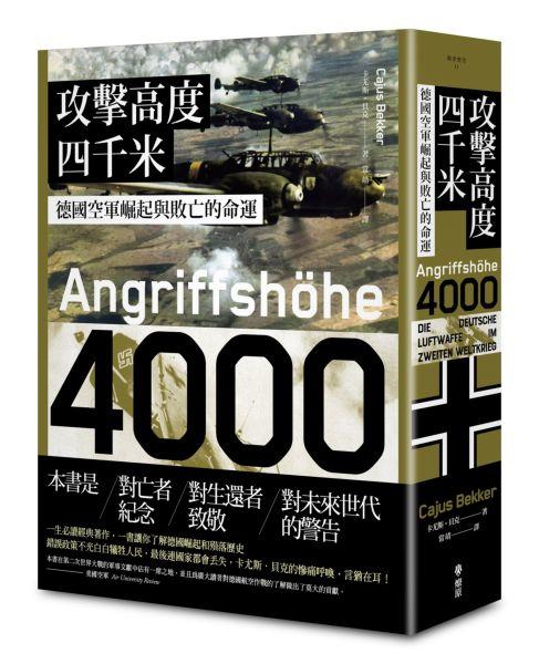 攻擊高度四千米:德國空軍崛起與敗亡的命運
