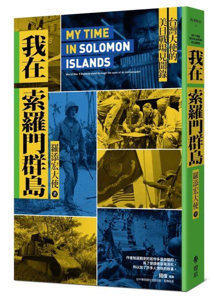 我在索羅門群島:台灣大使的美日戰場見聞錄