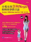小隻女孩奈枸Nego的時尚穿搭日記:4大原則+100件單品,穿出時髦可愛好比例