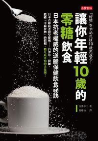 讓你年輕10歲的零糖飲食:日本抗老權威的逆齡保健飲食祕訣
