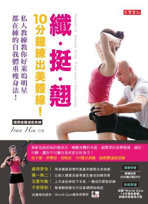 纖、挺、翹,10分鐘練出美體線!:私人教練教你好萊塢明星都在練的自我體重瘦身法(隨書附贈教練指導動作示範DVD)