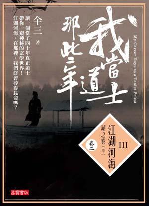 我當道士那些年 III卷二:江湖河海‧湖之卷(中)