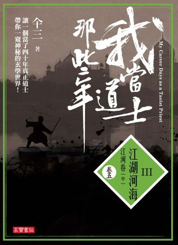 我當道士那些年 III卷五:江湖河海.江河卷(中)