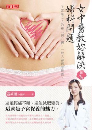 女中醫教妳解決惱人的婦科問題:子宮是女人的第二個心臟,一般人卻往往疏忽保養